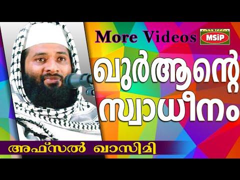 ഖുർആൻ കൊണ്ടുവന്ന പുതുവിപ്ലവങ്ങൾ...  Islamic Speech In Malayalam | Afsal Qasimi Kollam new 2015