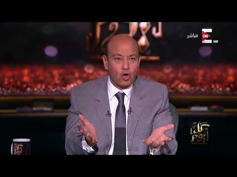 كل يوم - عمرو اديب: مندوب قطر فى جامعة الدول العربية غلط غلطة عمره