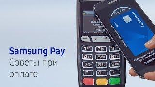 видео Как пользоваться Apple Pay на iPhone 6: пошаговая инструкция и рекомендации