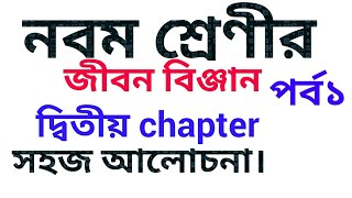 Class ix life science  chapter 2  part 1 in bengali