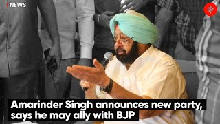 Amarinder Announces New Party, Says He Will Go For Seat-Sharing Pact With BJP   Punjab Polls 2022