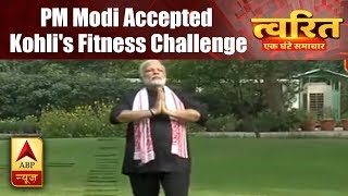 PM Modi Accepted Virat Kohli's Fitness Challenge, Check Out His Workout Video | ABP News