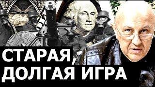 Долгоиграющие задачи мировых элит. Андрей Фурсов.
