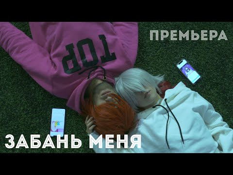 Смотреть клип Kisa - Забань Меня