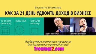 Николай Мрочковский - Как за 21 день удвоить доход в бизнесе [Тренинги 2]