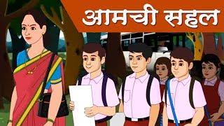 Class 5 I आमची सहल | Aamachi Sahal | Marathi | English Medium | Home Revise