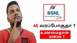Bsnl 4G launch Tamil Nadu| plans details and launch date 2019|1 Tech Tamil