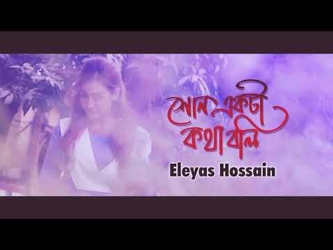 Shon Ekta kotha Boli Second part 2018😂Don't miss
