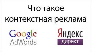 Что такое контекстная реклама(Из видео вы узнаете: - Где будет отображаться ваша реклама - Что можно сделать с помощью контекста - Во сколь..., 2014-07-29T09:20:01.000Z)