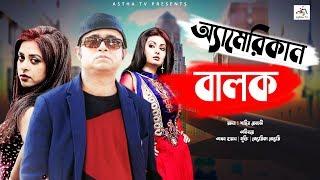 American Balok | অ্যামেরিকান বালক | Akhomo Hasan | Mukti | Jyotika Jyoti | Bangla Comedy Natok 2019