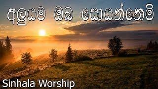 අලුයම ඔබ සොයන්නෙමි |  ආත්මික යුද්ධය  | 2019 morning prayer Sinhala Worship