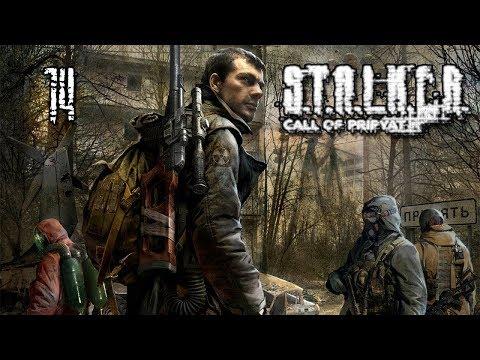 Прохождение игры S.T.A.L.K.E.R.: Зов Припяти ( Чёрный сталкер )