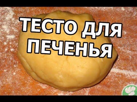 Песочное тесто для печенья. Простой рецепт теста от Ивана!