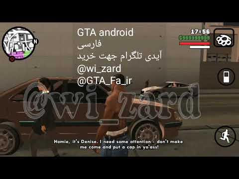 دانلود بازی gta فارسی برای اندروید