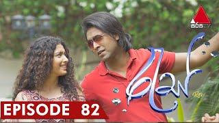 Ras - Epiosde 82 | 18th June 2020 | Sirasa TV - Res Thumbnail