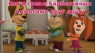 Барбоскины - Как в семье Барбоскиных помогают друг другу (мультфильм)