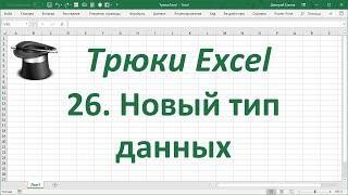 Трюк Excel 26. Новый тип данных в Excel