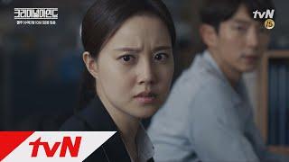tvN CriminalMinds  문채원, 프로파일링 수사! ′우리가 구할 수 있습니다′ 170727 EP.2
