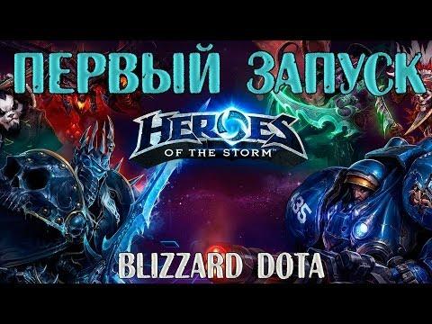 видео: heroes of the storm ✔ Первый взгляд (alpha версия игры) gameplay (Лето / 2 июля 2014)