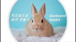 지오보드로 토끼 만들기 Geoboard Rabbit