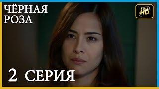 Чёрная роза 2 серия / русская озвучка
