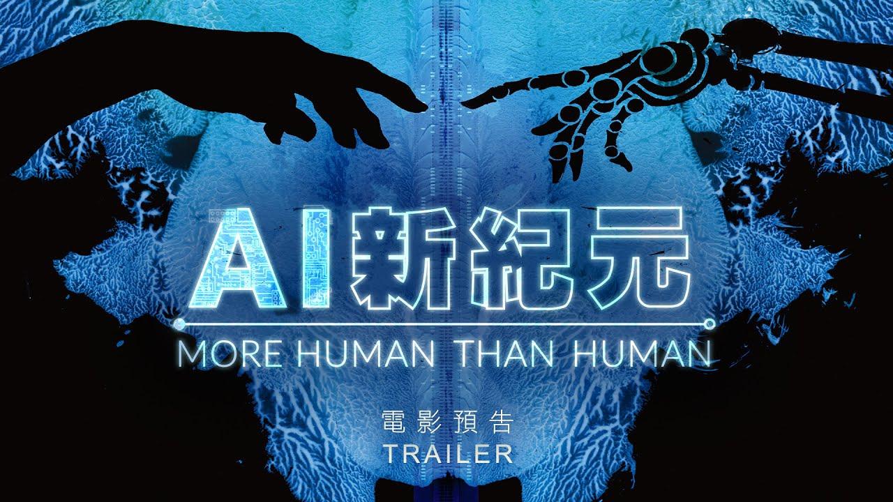 【AI新紀元 / More Human Than Human】中文預告 - YouTube