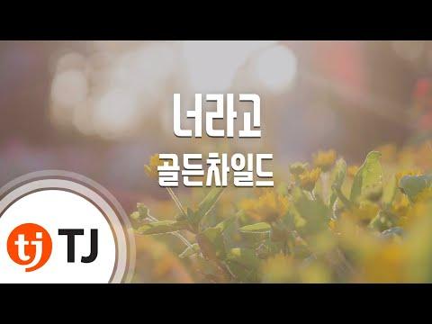 [TJ노래방] 너라고(It's U) - 골든차일드 / TJ Karaoke