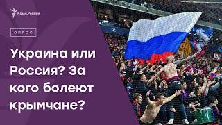 За кого болеют крымчане?