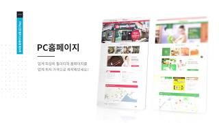 이지플러스 pc 홈페이지 제작 상품안내