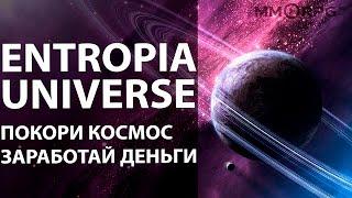 Entropia Universe. Покори космос - заработай деньги!