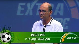 عمر زعرور - رالي الباها الاردن 2018