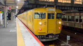 国鉄115系3000番台N-03編成(末期色)が回送電車として発車するシーン