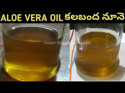 How to extract Aloe vera gel  ALOE VERA OIL PREPARATION IN TELUGU  Smart Telugu Housewife