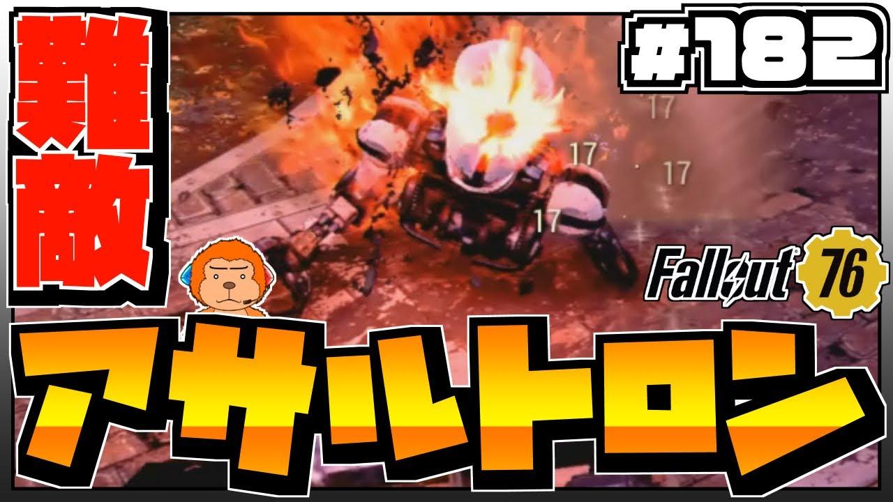 fallout76 ソロプレイ