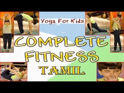 Yoga for kids - Complete Fitness - Your Yoga Gym - Tamil