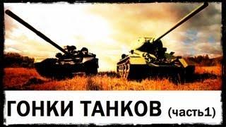 Галилео. Гонки танков (часть 1)