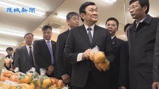 ベトナム国家主席が来県 農業施設を視察