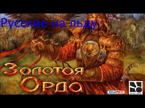 Игра Золотая орда - Смотр за Русских [Вечная мерзлота]