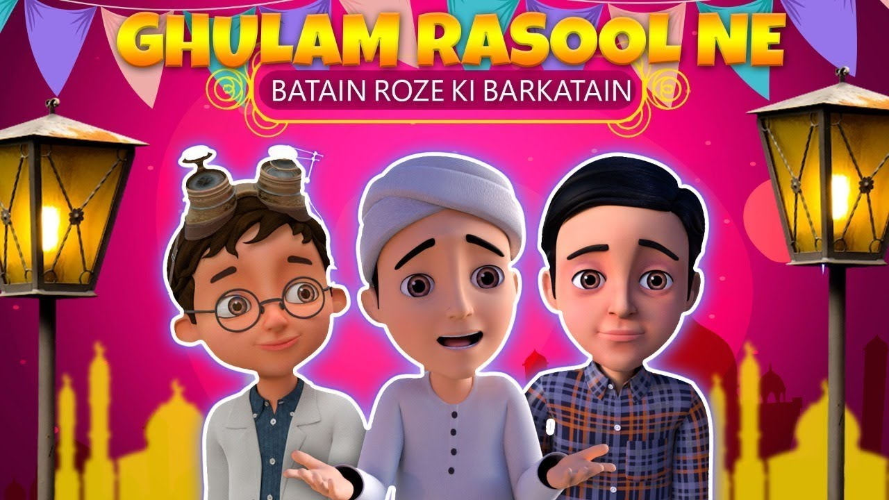 Ghulam Rasool aur Doston Ne Batain Roze Ki Barkatain | Ghulam Rasool Cartoon Series | Ramadan 2021