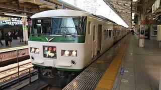 185系 我孫子発特急踊り子131号 東京駅入線~発車
