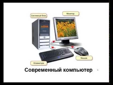 урок знакомство компьютером