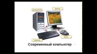 Урок №1 Составные части компьютера