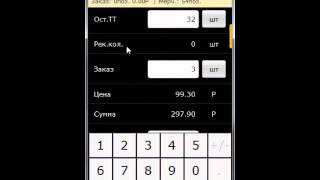 Мерчандайзинг Мобильная Торговля 3.0