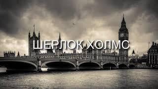 Шерлок Холмс XX век начинается.