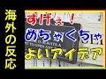 【海外の反応】日本人が制作した画期的なアイデアの看板に外国人驚愕「すげえ・・・めちゃくちゃ賢いアイデ
