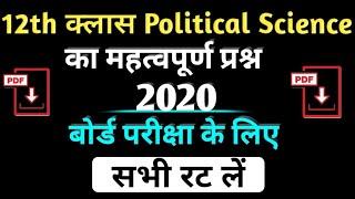 12th CLASS  POLITICAL SCIENCE (राजनीतिक विज्ञान) का महत्वपूर्ण प्रश्न 2020 ) बोर्ड परीक्षा के लिए