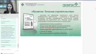 видео Государственный учет объектов капитального строительства