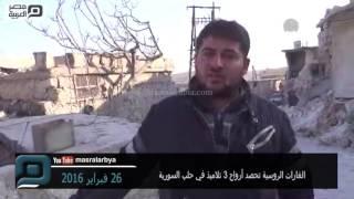 مصر العربية |  الغارات الروسية تحصد أرواح 3 تلاميذ في حلب السورية