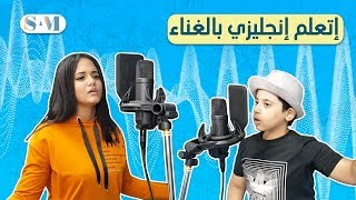 أغنية بالإنجليزي لأطفال مصريين