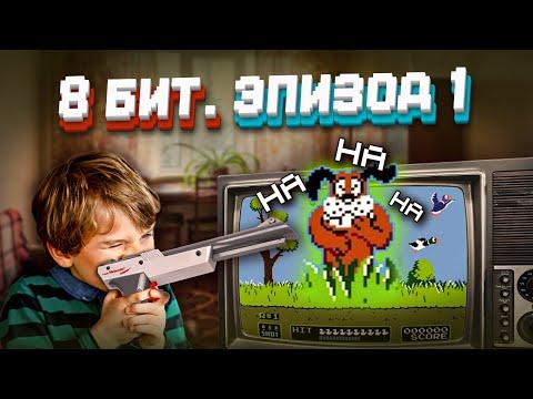 Эпоха 8 бит. Вспоминаем лучшие игры детства